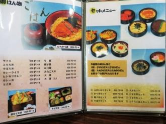 15-12-5 品丼