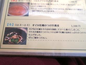 15-12-7 品牡蠣