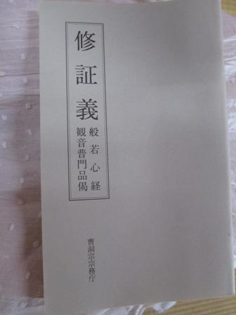 2015年・福泉寺・秋彼岸・お経の本