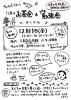 20151211お茶会&勉強会