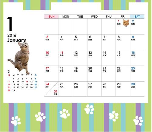1月表イメージ