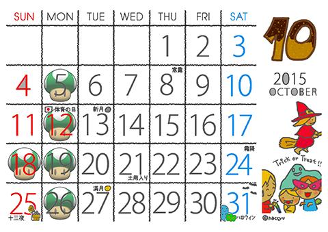 2015/10カレンダー
