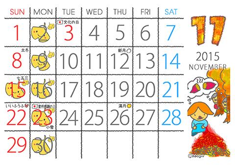 2015/11カレンダー