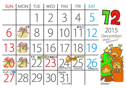 2015/12カレンダー