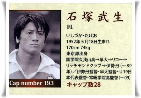 石塚武生カード