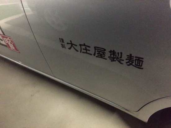 大庄屋製麺