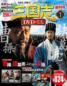 三国志 DVD 人気 諸葛亮 花夢