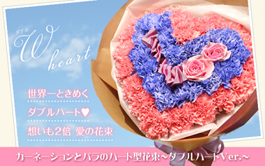 オンラインショップ ハートの花束 可愛い フラワーギフト 花夢