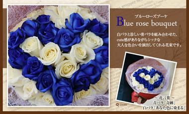 ハート型 バラ プロポーズ 青いバラ 花束 可愛い 花夢