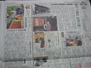 中日新聞 イチゴ 農家 美味しい 花夢