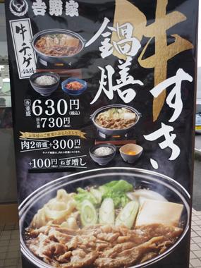 牛丼 牛すき 吉野家 安い 美味い 花夢