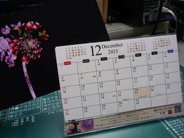 カレンダー オリジナル 素敵 花夢
