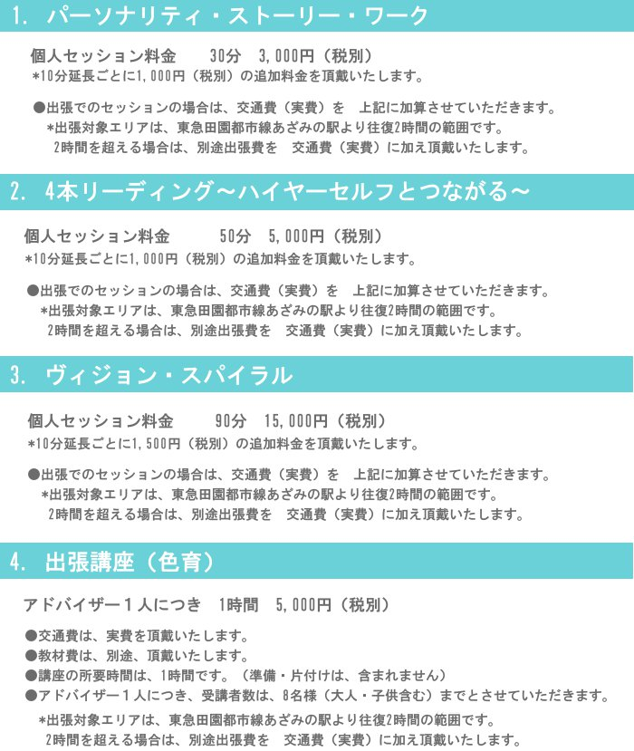 料金(color関係)