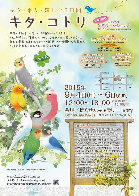kitakotori2015.jpg