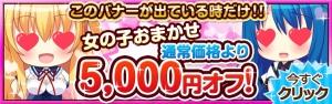 5000円割バナー