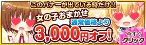3000円割バナー