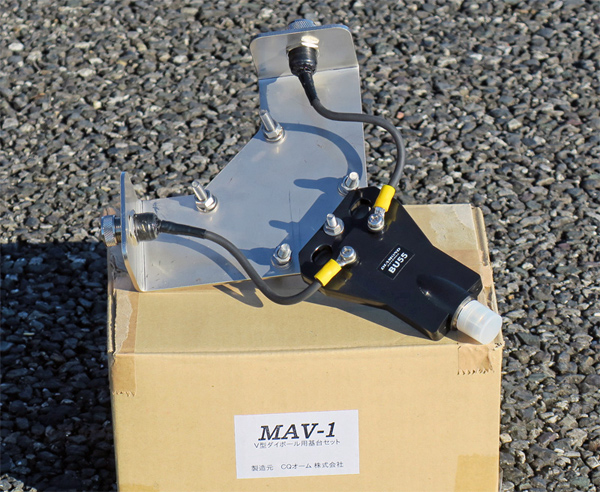 MAV-1のセット一式。バランが取り付けられ結線や防水加工も済んだ状態で送られてくる。あとは付属のUボルトを付けるだけ。