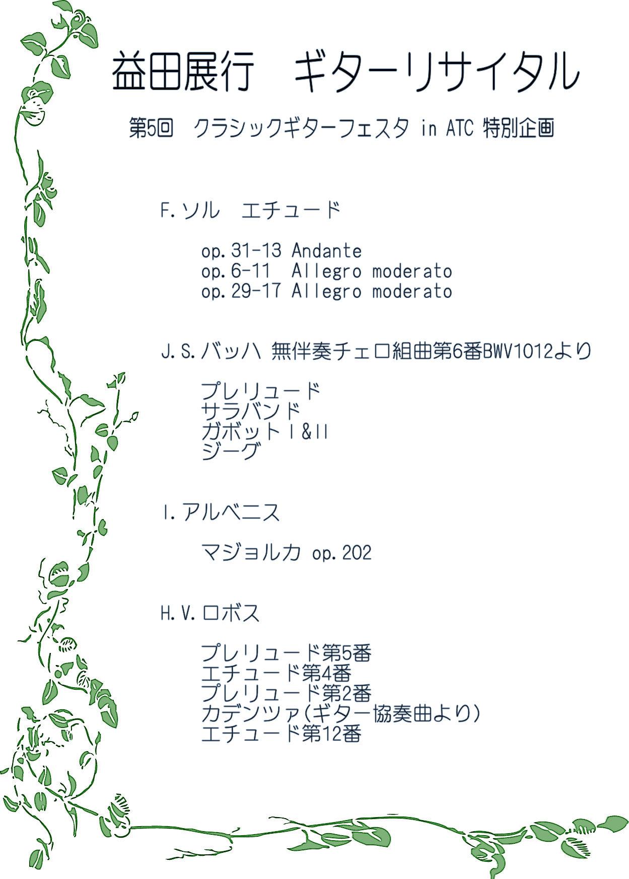 益田ギターリサイタル_!st
