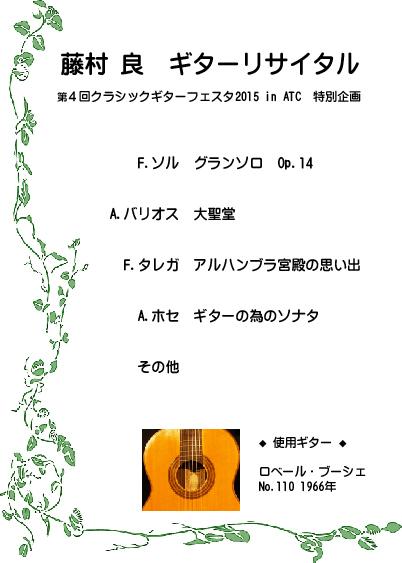 藤村のプログラム.jpg