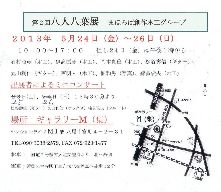 CCI20130424_00001o.jpg