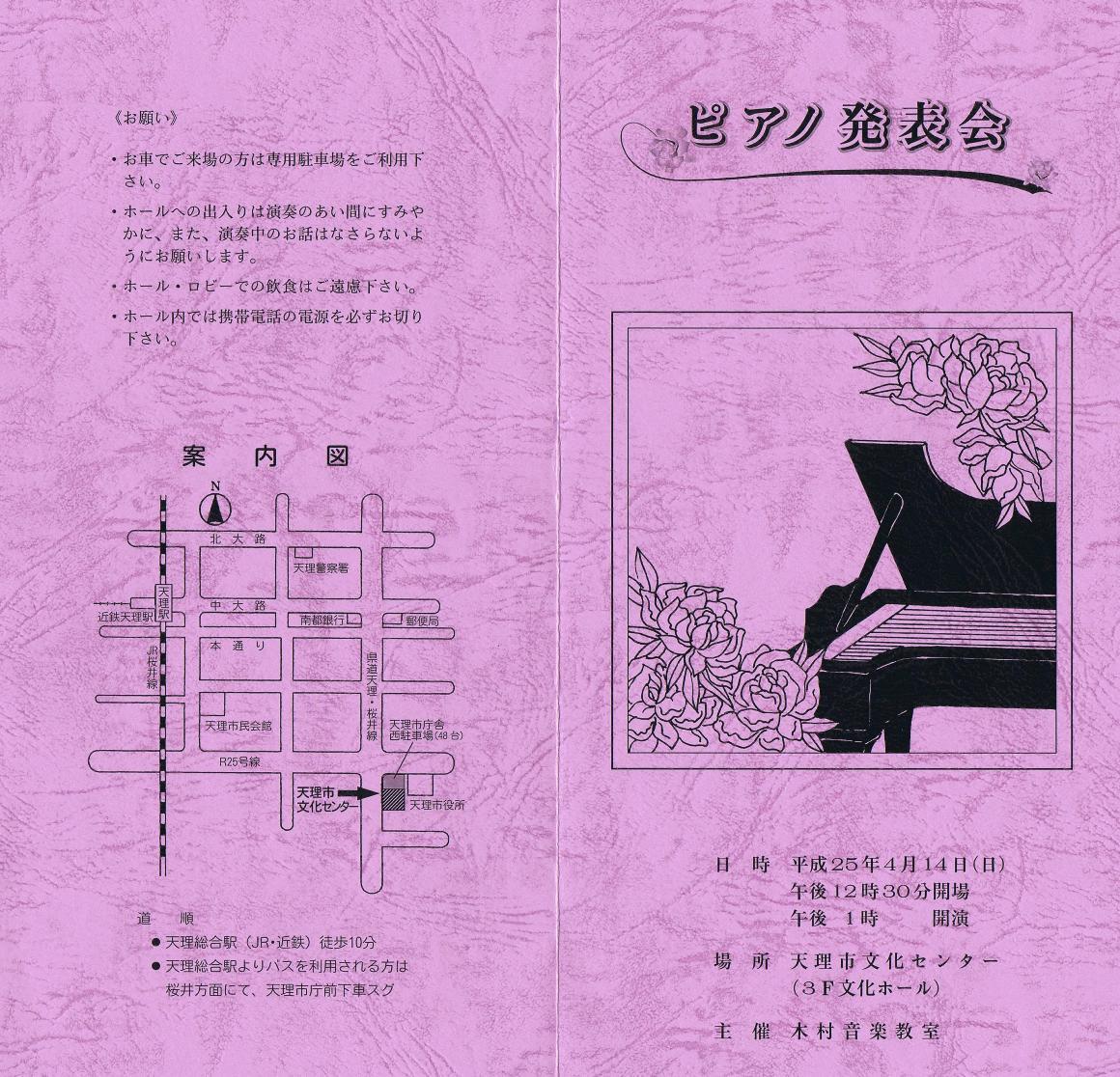 piano_ex2013F.jpg