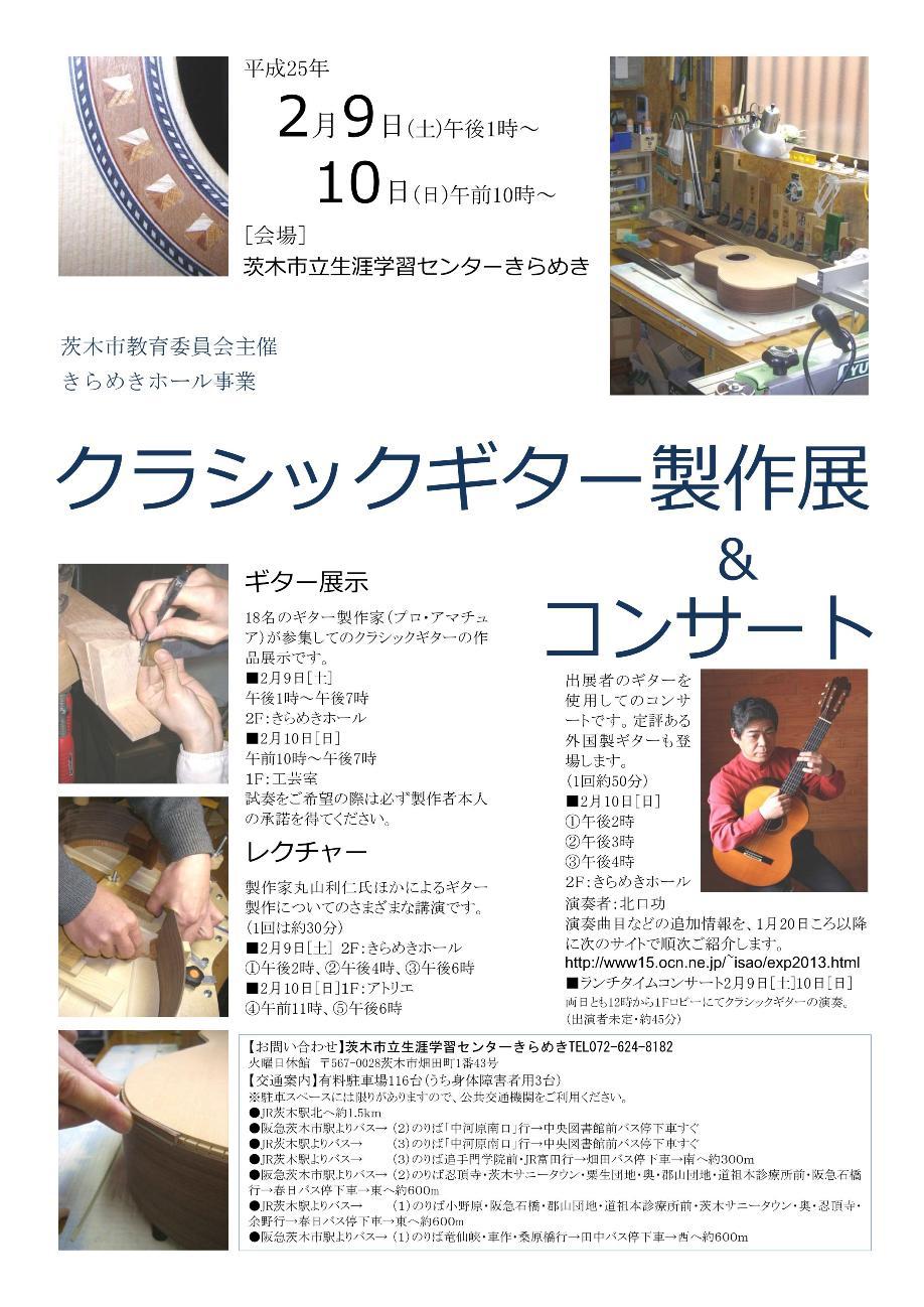 kirameki_exposition_2013.jpg
