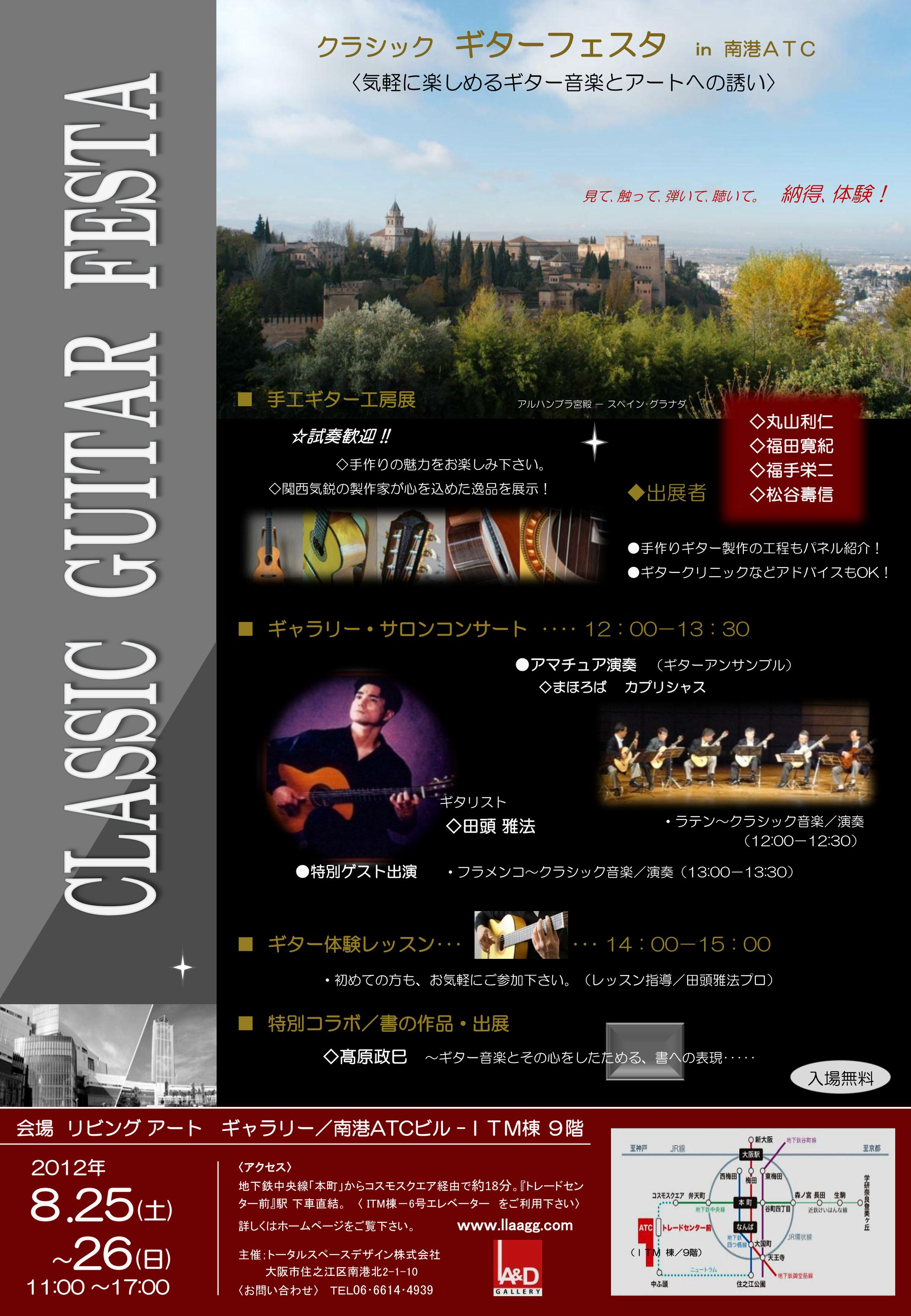 GuitarFesta_ATC0.jpg
