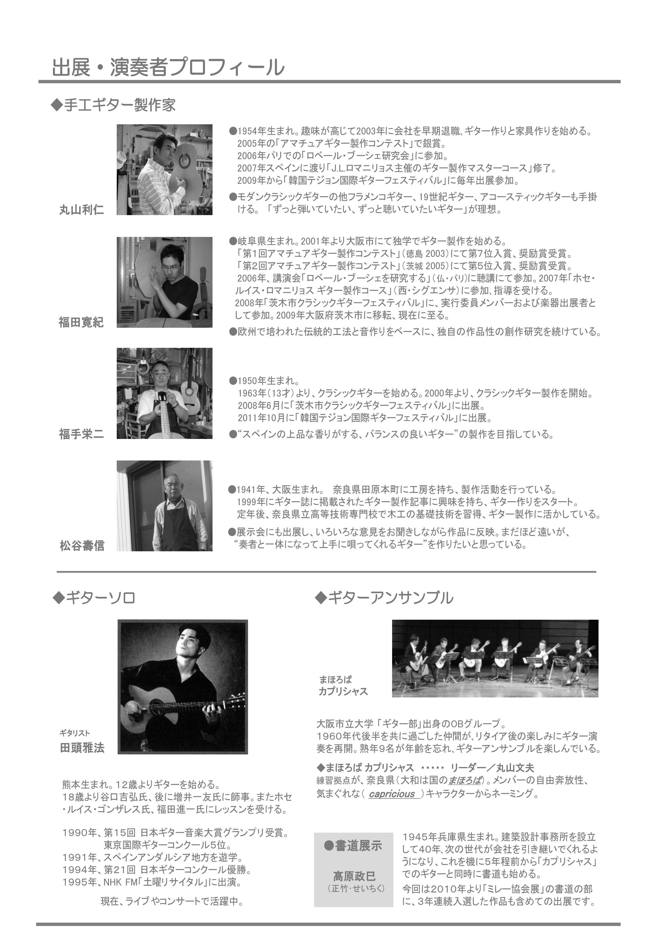 GuitarFesta_ATC.jpg