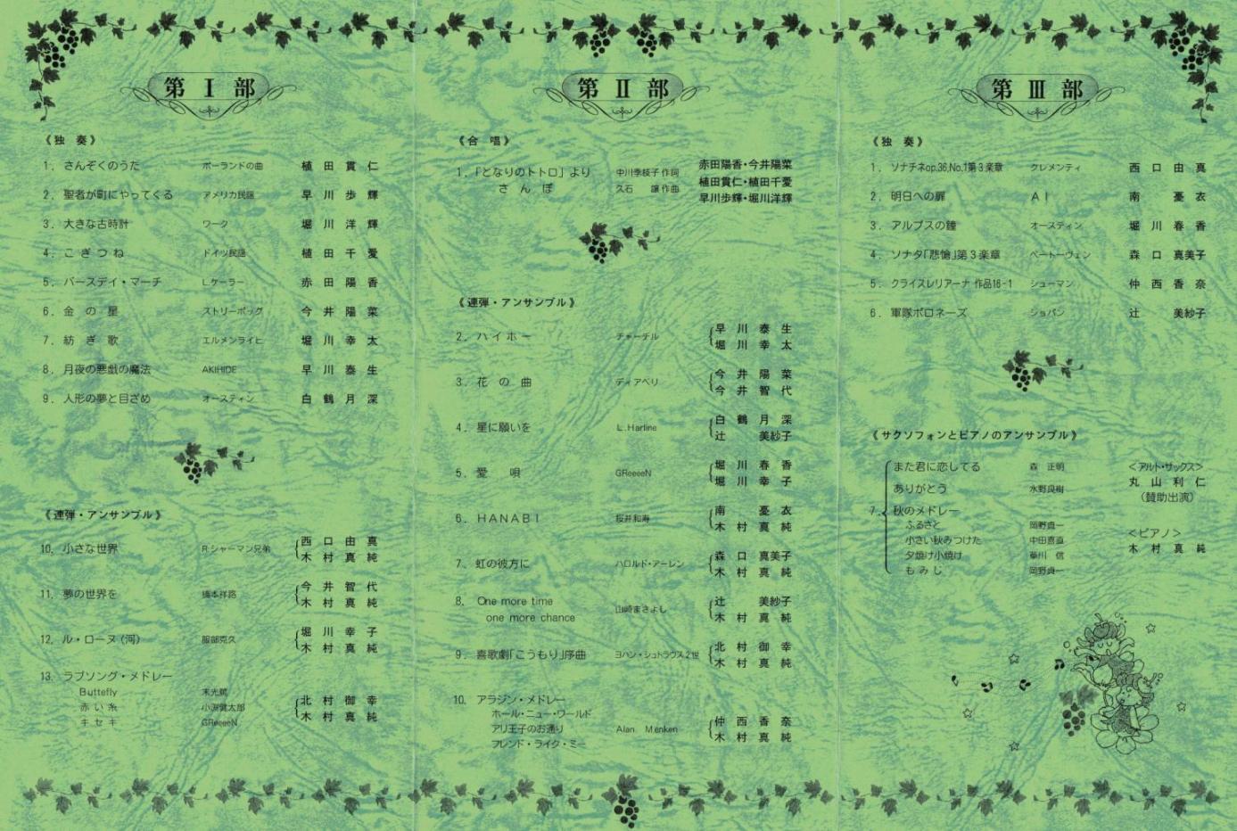piano_2011p.jpg