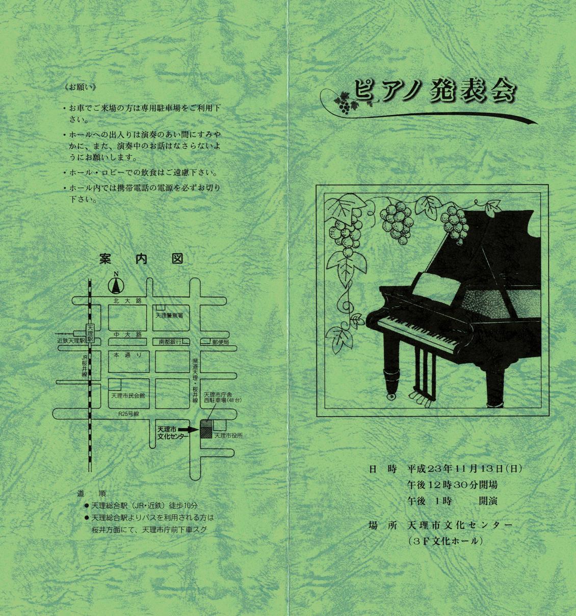 piano_2011f.jpg