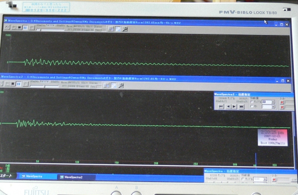 響板の振動波形