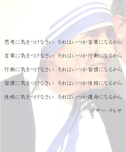 マザーテレサ - コピー