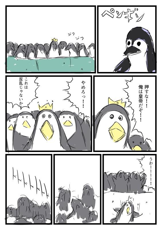 ペンギン野郎