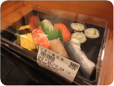寿司(半額)