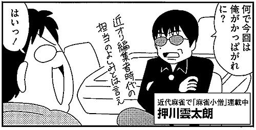 押川先生!
