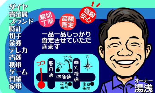 京都市大吉西院店 買取り