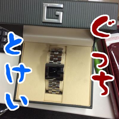グッチの時計買取りは京都市右京区大吉西院店