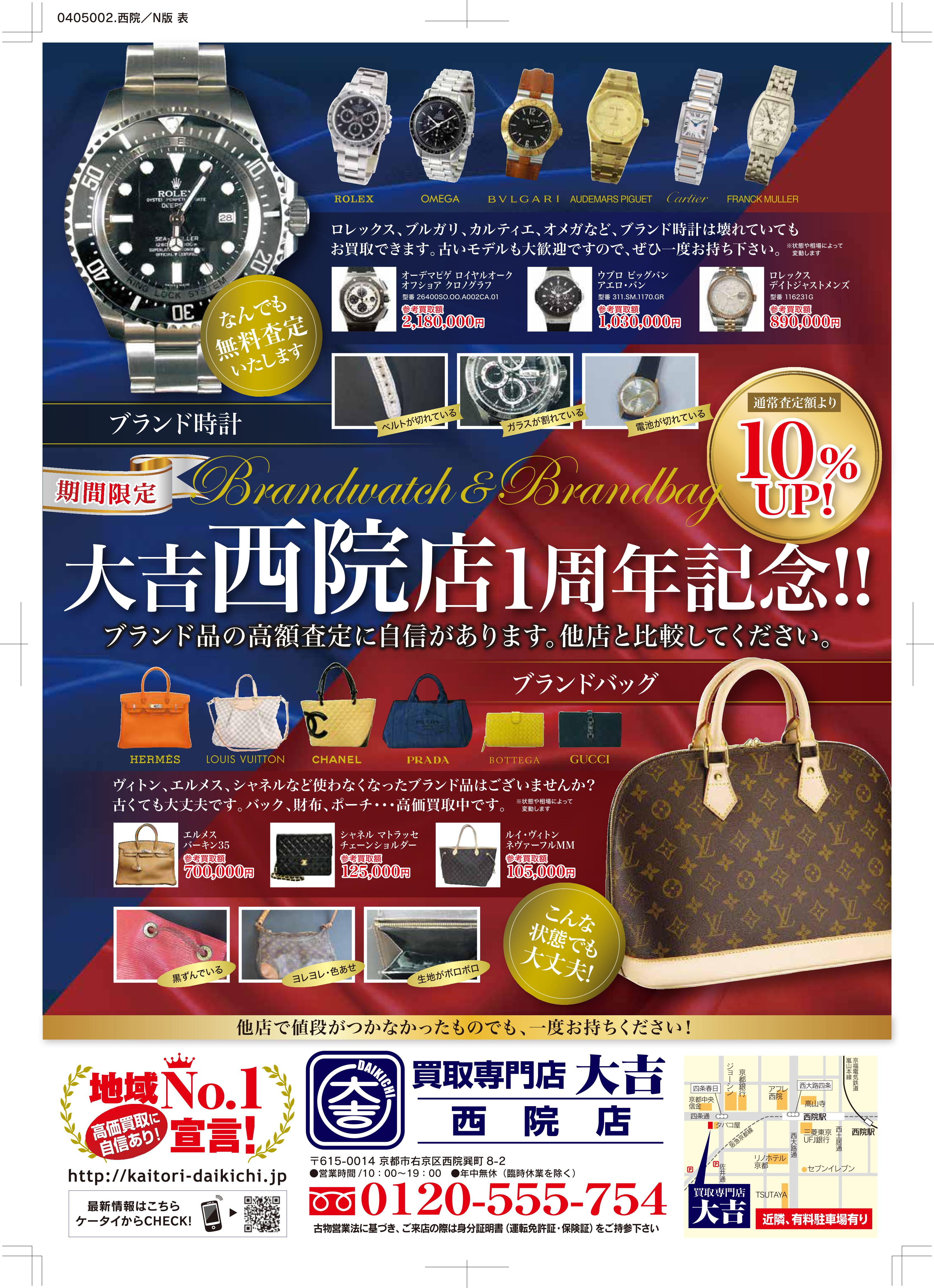 京都買取専門店大吉西院店 貴金属ダイヤブランド切手 表