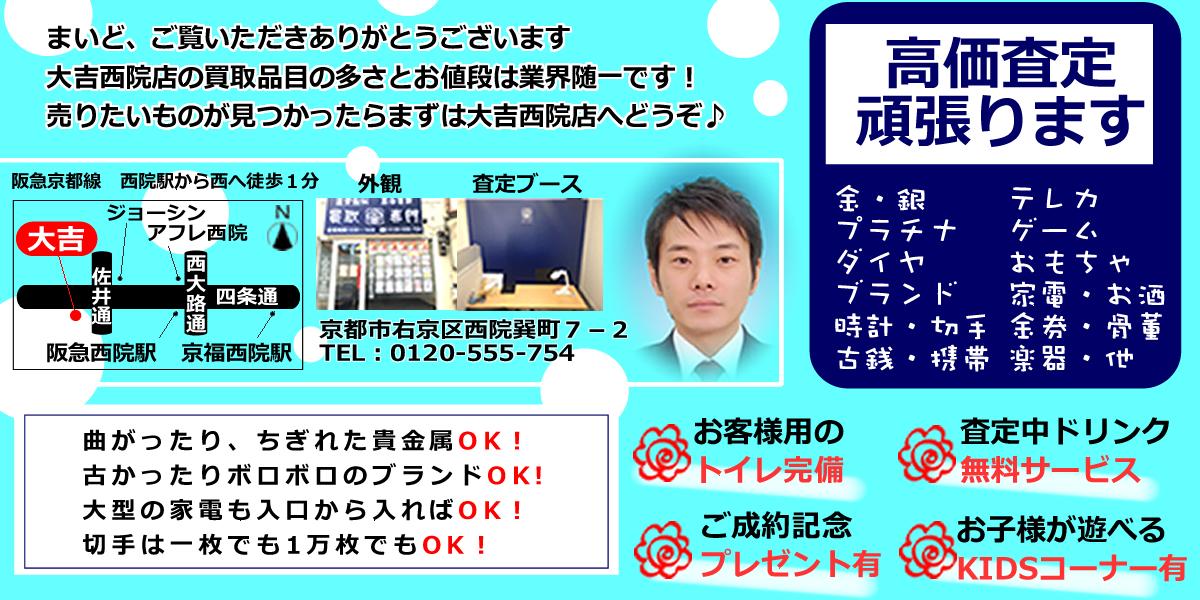 京都市右京区大吉西院店の買い取りブログ