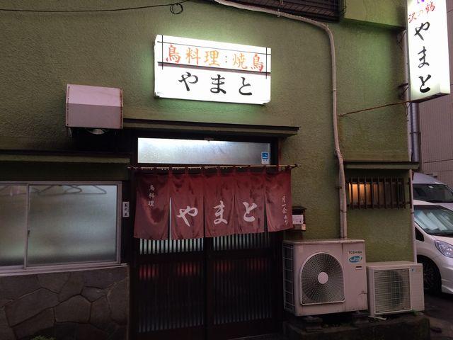 西横浜鳥料理「やまと」