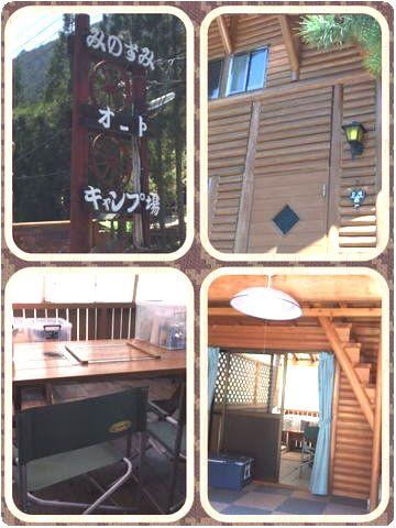 奈良県吉野郡天川村にある、みのずみオートキャンプ場 バンガロー