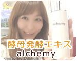 アルケミー ハイドロリフレックスローション(化粧水)
