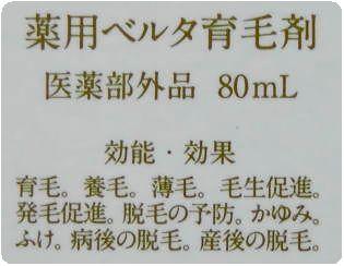 ベルタ育毛剤【完全女性専用の育毛美容液】