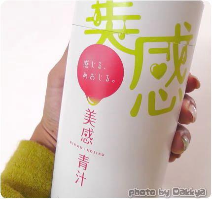 美感青汁 新感覚ジェルタイプ美容青汁