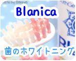 ホワイトニング歯磨きジェルブラニカ