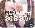 cobon(コーボン)だっきゃ