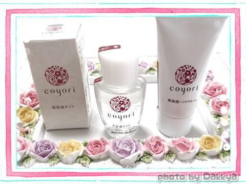 Coyori美容液オイル&ハンドクリームのサンプル
