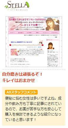 2014年5月 ハチコレ参加者限定レビューコンテスト【ステラ漢方】桃花スリム