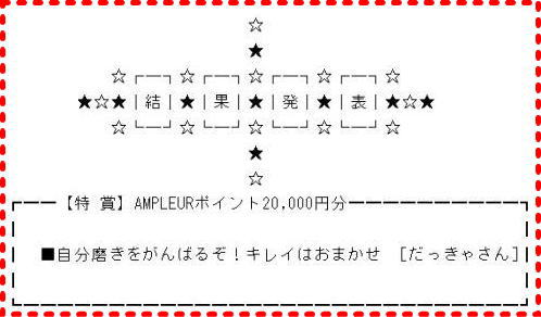 dakkyablog05.jpg AMPLEURブロガーコンテスト2010で、 スタッフ満場一致! 100点満点の特賞を受賞