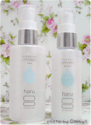 haruの水素スキンケア